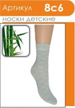 Детские носки из бамбука